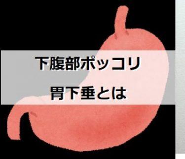 太れない女性が胃下垂を治す方法