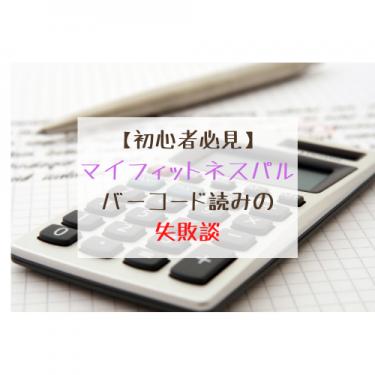 【初心者必見】マイフィットネスパル/米や乾麺はバーコード読取に注意!