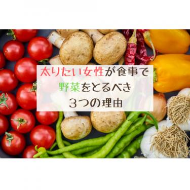 キレイに太りたい女性の食事に野菜が欠かせない3つの理由