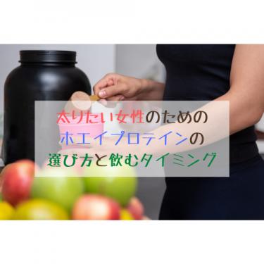 ホエイプロテインで健康的に太りたい女性の効果的な飲み方とは