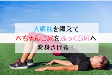 太るための筋トレ【大殿筋を鍛えてふっくら尻を目指す】