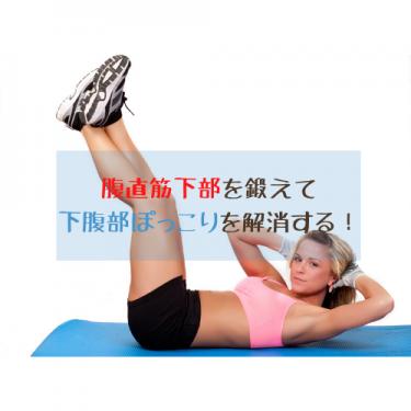 太るための筋トレ【腹直筋下部を鍛えて下腹部ぽっこりをやっつけろ!】