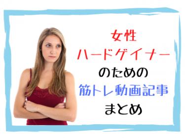 【脱ハードゲイナー女子】筋トレ動画記事まとめ