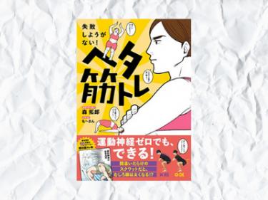 健康的に太りたい女性のための【筋トレ本4冊】