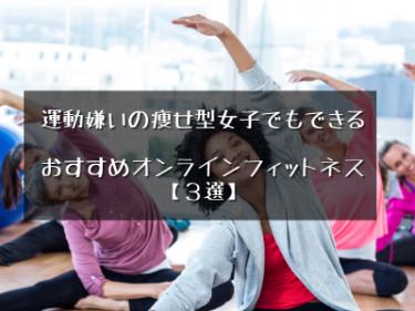 運動嫌いの痩せ型女子でもできる!オンラインフィットネス3選【徹底比較】